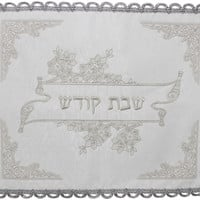 "Ultimate Judaica Brocade Challah Cover with Heavy Plastic - 26"" x 22"""