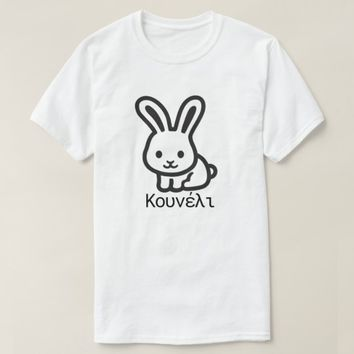 Greek word κουνέλι and a white rabbit T-Shirt