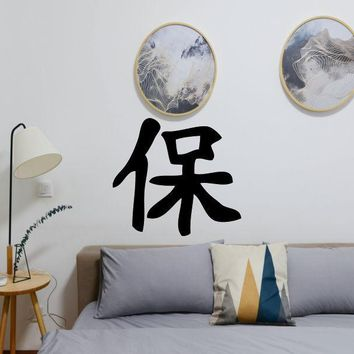 Protect Style Defend Kanji Symbol Character Vinyl Decal Sticker (Indoor - Removable)