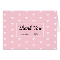 Thank You Heart Chinese English Bilingual Custom Card