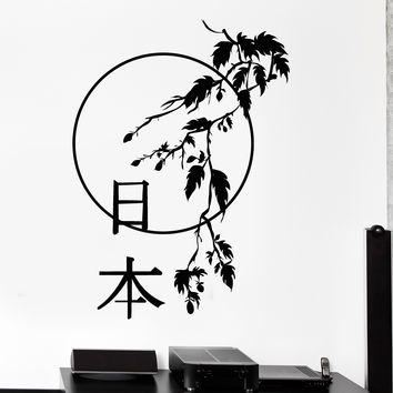 Vinyl Wall Decal Written Word Japan Japanese Eastern Cozy Big Home Decor Unique Gift z4449