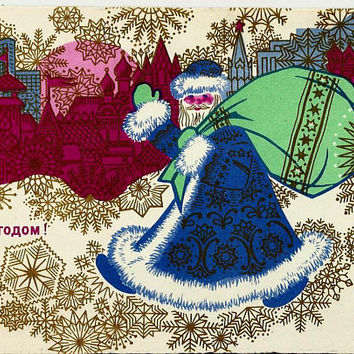 Happy New Year, Christmas, Santa Claus with gifts, Postcard Vintage Russian Unused 1971