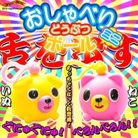 Strapya World : Oshaberi Doubutsu Talking Animal Ball Mobile (Dog)