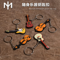 IM Souvenir Musical Instrument Collection Keychain Guitar Ukulele Drum Saxophone Piano Violin Cello Mandolin Keyring