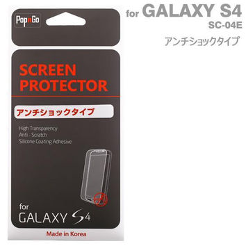 PopnGo Anti-shock Screen Protecting Sticker for Samsung Galaxy S4