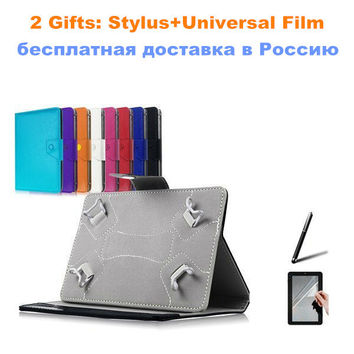 RUSSIA ePacket For Visual Land Prestige Pro 10D 10.1 inch Universal Tablet Cover Case Free Stylus+Center Film 10 Colors