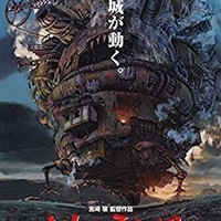 27 x 40 Howl's Moving Castle Movie Poster