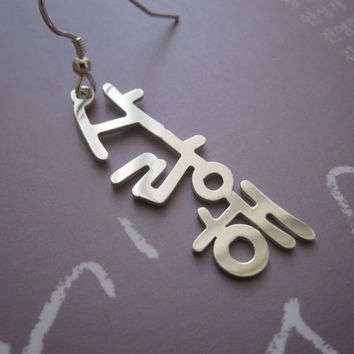 Personalized Sterling Silver Korean Name Earrings