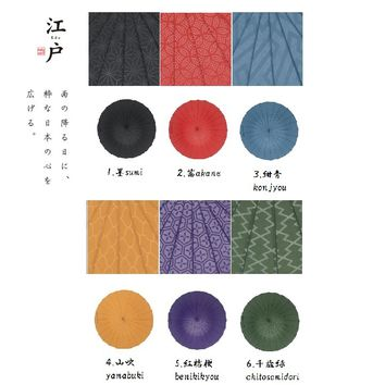! mabu MAB ultra light 24 bones umbrella-Edo edo-6 colors / Komon / umbrella / umbrella / Casa / umbrella / long umbrellas and long or is / Japanese umbrella / bangasa / umbrella / fashion / Nordic taste / rain wear / rain / women's / men's / women's / m