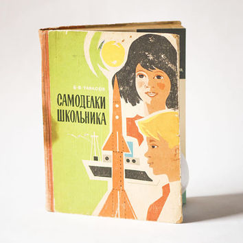 Vintage DIY book in Russian, homemade kids games book, various games ideas to make, fun Soviet illustrations retro book 1968 gift for men