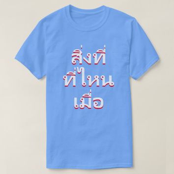 what where when in thai T-Shirt
