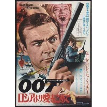 From Russia With Love Japanese Movie poster Metal Sign Wall Art 8in x 12in