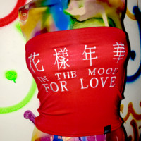 SWEET LORD O'MIGHTY! IN THE MOOD FOR LOVE BOOB TUBE