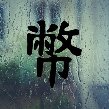 Money Kanji Symbol Die Cut Vinyl Decal Sticker