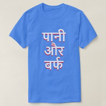 water and ice in Hindi (पानी और बर्फ) T-Shirt
