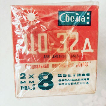 Svema 8mm Film / Sealed PACK of 5 Soviet Vintage Свема ЦО-32д, CO-32d Colour Reversal Film Reel for Photography Experiments, Expired in 1984