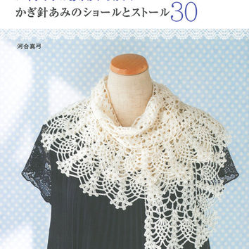 Crochet Shawl & Stole Pattern, Easy Crochet Tutorial for Women's Knit Wrap Clothing, Japanese Craft Book, Instructions, Mayumi Kawai,  B1570