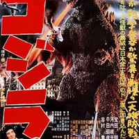 Godzilla Poster Japanese Art 24inx36in