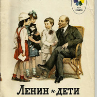 Lenin and Kids Illustrations Book by Bonch - Bruevch Russian Vintage 1984