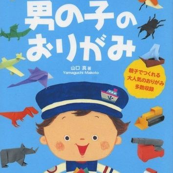 Origami Craft Book for Boys by Makoto Yamaguchi - Japanese Paper Crafts Pattern for Children - B388