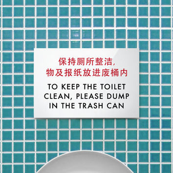 Funny Sign. Bathroom Sign. Toilet Sign. Restroom Sign. by SignFail