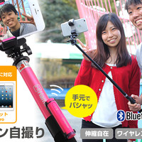 Strapya World : [SHOTZ] Easy Selfie Capture Selfie Stick with Bluetooth Shutter (Long / 1.0 m / Black)