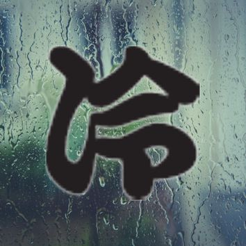 Cool Kanji Symbol Style #3 Vinyl Decal - Outdoor (Permanent)