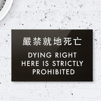 Funny Sign. Chinese Humor. Dying Strictly Prohibited