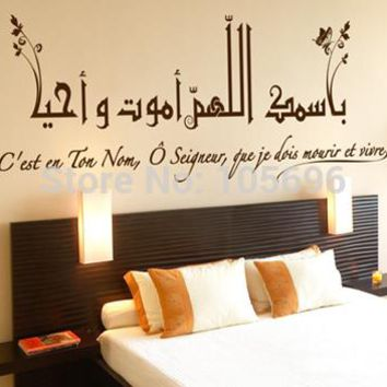 customize arabic calligraphy Allah home decor wall sticker art islamic muslim decal FR30 70*250cm