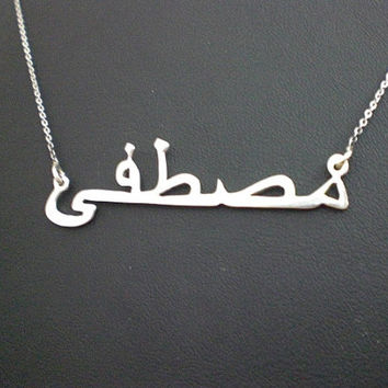 Arabic Name Necklace, 925 Sterling Silver, Arabic Necklace, Islamic Necklace, %100 Handmade
