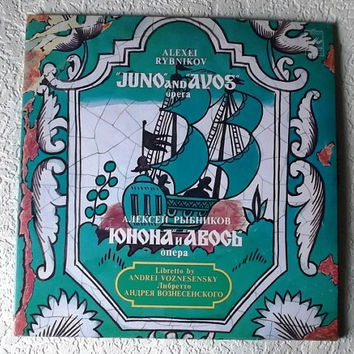 Vintage Rare Vinyl Record Juno and Avos Rybnikov Soviet Russian Rock Opera USSR 1980s Set of 2 Collectible