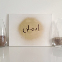 "Arabic ""Faith""  - mid-size canvas white gold - Arabic Wall Art Canvas handmade written- original by misssfaith"