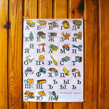 Vintage Russian Alphabet Poster / 1970's Cute Nursery Wall Art / Soviet ABC Animal Print