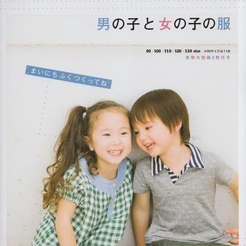 Boys & Girls Clothing - Japanese Sewing Pattern Book for Children - Pochee Special Issue - Easy Sewing Tutorial - Dress, Pants, Skirt,  B237