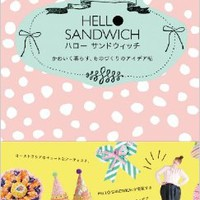 Hello Sandwich - Craft Idea Book (Japanese Edition)