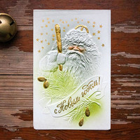 1950's USSR Bas Relief UNUSED Happy New Year Postcard / Soviet Vintage Folded Embossed Russian Gold Cursive Card / RARE, Unused, Half Fold