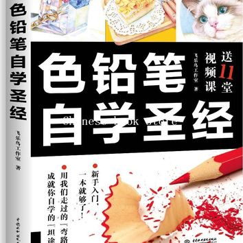 Bible book for learning Color Pencil Painting by self -study Chinese drawing book of feiyueniao  studio