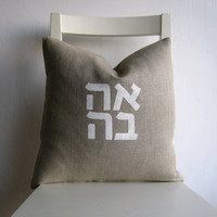 $21.00 Love in Hebrew Ahava  Pure Linen 16 x 16 Cusion cover by pillow1