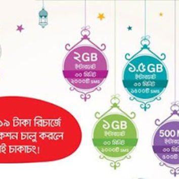 Airtel Bondho SIM Offer 2GB Internet on 19TK Recharge Offer