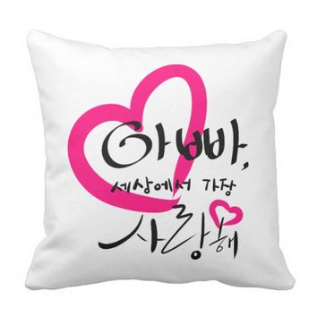 Dad, I love you the most in the world (Hangul) Throw Pillow