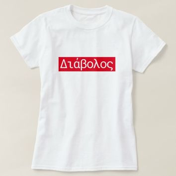 Greek word Διάβολος translate to devil T-Shirt
