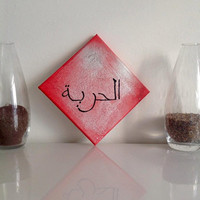 "Arabic ""Freedom""  - small canvas red silver black - Arabic Wall Art Canvas handmade written- original by misssfaith"