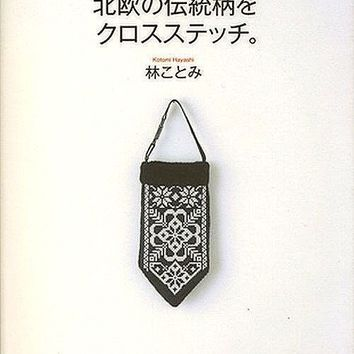 Nordic Traditional Cross-Stitch Patterns - Japanese Embroidery Stitch Pattern Book - Kotomi Hayashi - B359