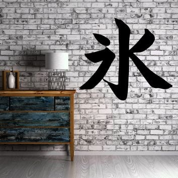 Japanese Hieroglyph Word Koori Ice Wall Decor Mural Vinyl Sticker Unique Gift M543
