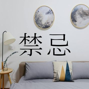 Taboo Kanji Symbol Character Die Cut Vinyl Decal Sticker (Indoor - Removable)