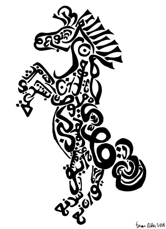 Horse Arabic Calligraphy Original Drawing From Emaneffects