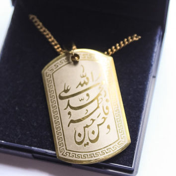 Panjatan Pak Necklace / Panjtan Pak Necklace (Shia Muslim Islamic Necklace/ Muhammad Ali Fatima Hassan Hussain Necklace)