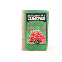 "Soviet book ""Growing flowers"",USSR era Book 1980s, Russian Soviet era, Soviet Union"