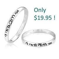 "Thin Hebrew Wedding Rings ""Ani Ledodi"""