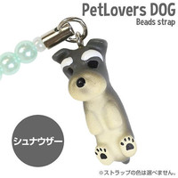 Pet Lovers Hand Made Dog Beads Cell Phone Strap Schnauzer - 123-dn-2401